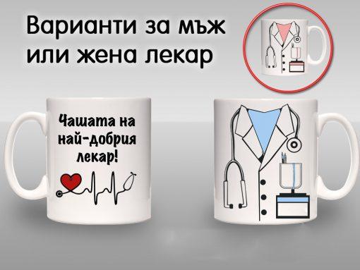 Чаша за лекар или лекарка
