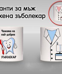 Чаша за зъболекар или зъболекарка