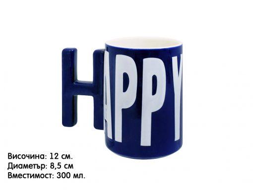 Керамична чаша Happy