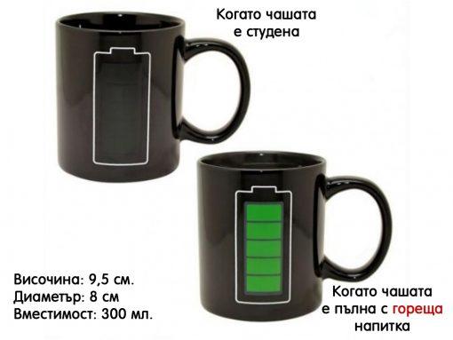 Магическа чаша батерия