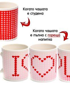 Магическа чаша I love you