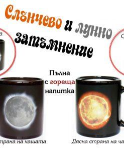 Магическа чаша слънчево и лунно затъмнение