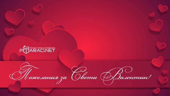 Любовни пожелания за Свети Валенитн