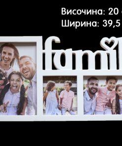 Рамка Family за 3 снимки
