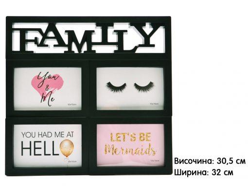 Рамка Family за 4 снимки
