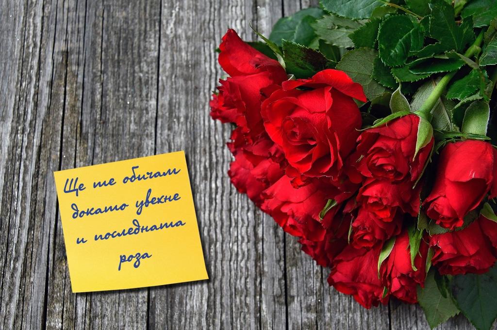 букет рози с бележка