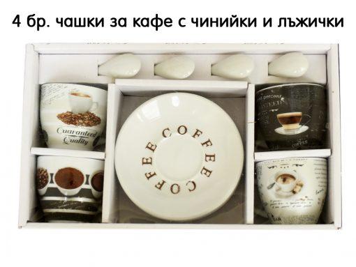 Сервиз от 4 чашки за кафе