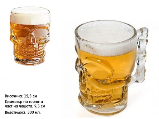 Стъклена халба за бира череп