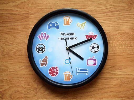 Забавен мъжки стенен часовник