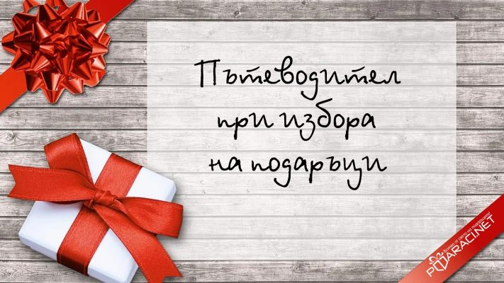 Пътеводител при избора на подаръци