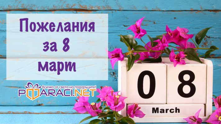 Пожелания за 8 март