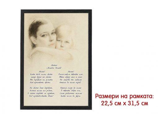 Стихотворение за майката в рамка