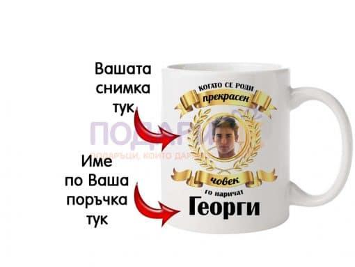 чаша подарък за гергьовден и ивановден