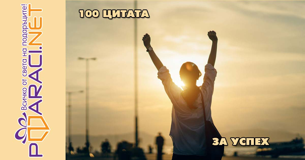 100 цитата за успех
