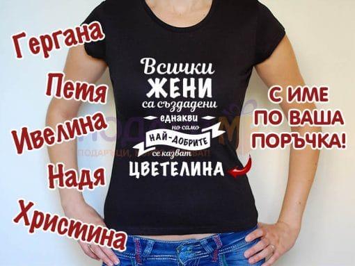 Дамска тениска за имен ден Цветелина