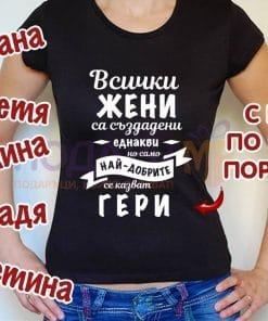 Дамска тениска за имен ден