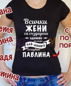 Дамска тениска за имен ден Павлина