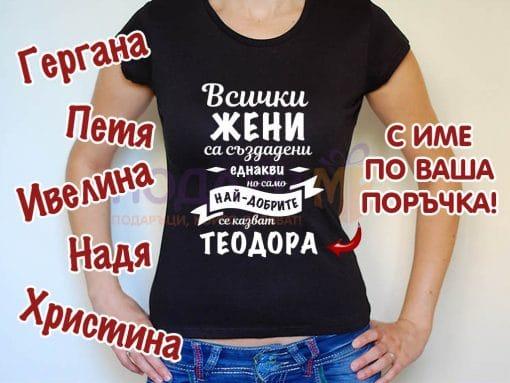 Дамска тениска за имен ден Теодора