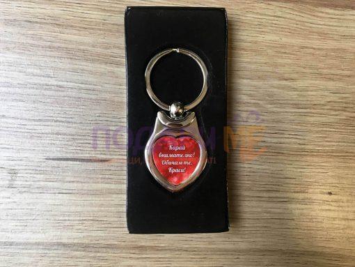 ключодържател сърце модел 2 с надпис