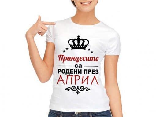 Тениска Принцесите са родени през Април