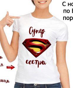 Тениска Super
