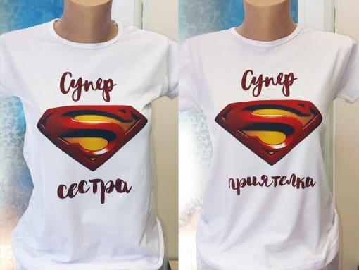 тениска Super - сестра - приятелка