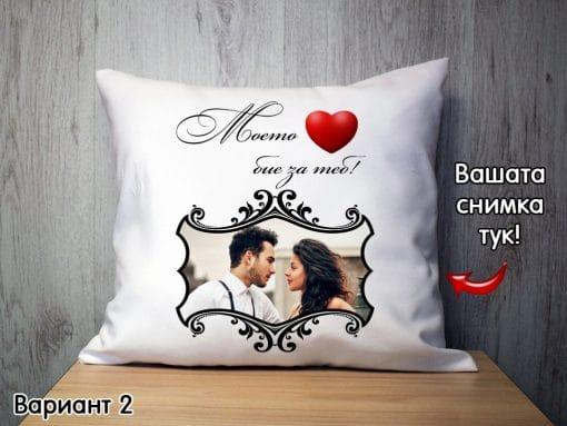 Възглавница за влюбени вариант 2