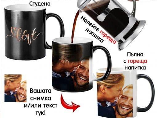 Магическа чаша с надпис Love