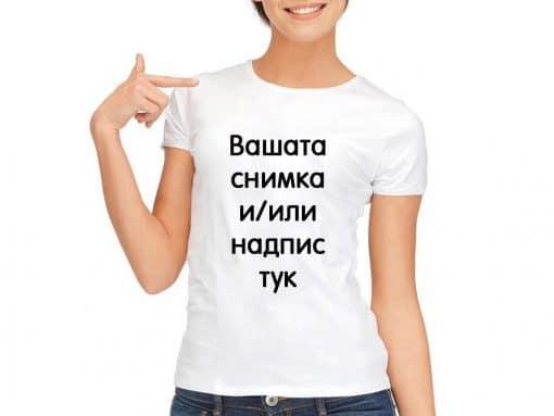дамска тениска със снимка