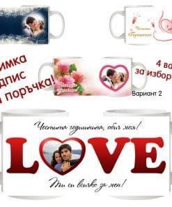 Чаша с Ваша снимка за годишнина