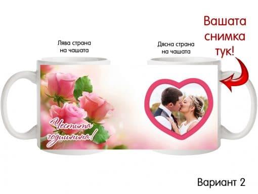 Чаша с Ваша снимка за годишнина вариант 2