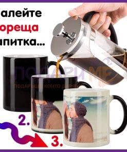 Черна магическа чаша със снимка
