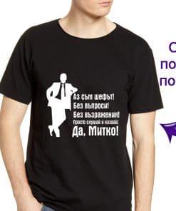 Черна памучна мъжка тениска за имен ден