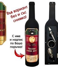 Комплект аксесоари за вино