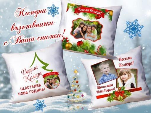 Коледна възглавничка със снимка