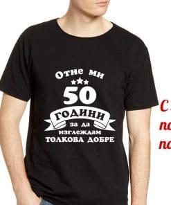 Мъжка тениска Отне ми толкова години