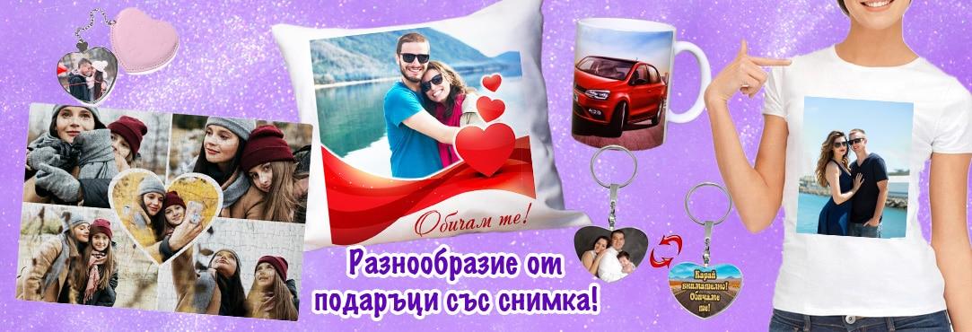подаръци със снимка