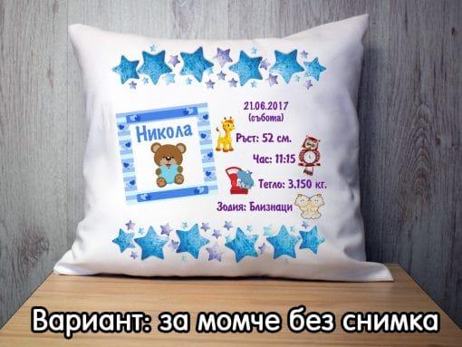 Възглавничка визитка за бебе момче без снимка