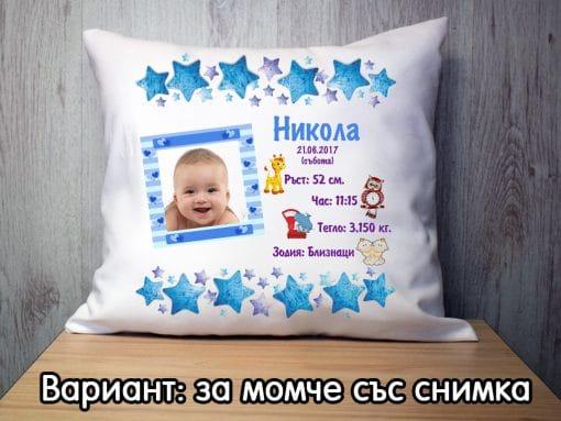 Възглавничка визитка за бебе момче със снимка