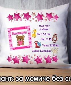 Възглавничка визитка за бебе момиче без снимка