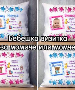 Възглавничка визитка за бебе