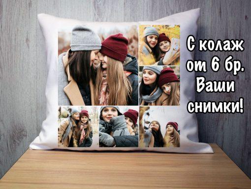 Възглавница с колаж от 6 снимки
