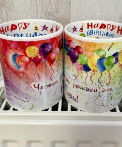 Чаша за рожден ден със снимка по поръчка