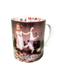Чаша за рожден ден със снимка