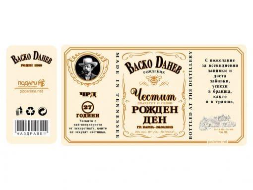 Комплект етикети за уиски Jack Daniels Honey