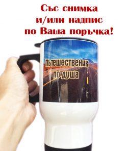 Метална термо чаша със снимка