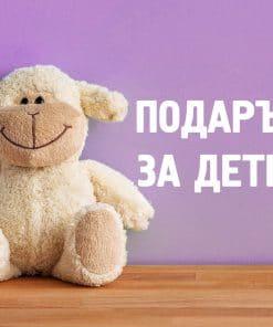 Подаръци за дете - момиче, момче или бебе