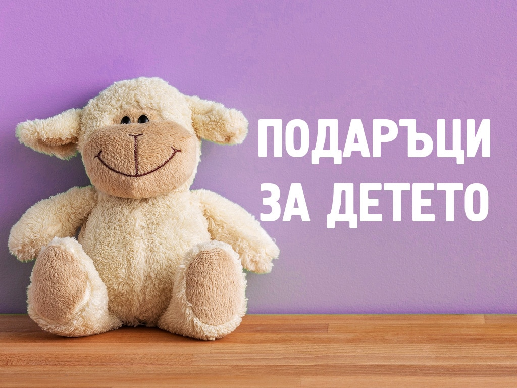 Подаръци за дете