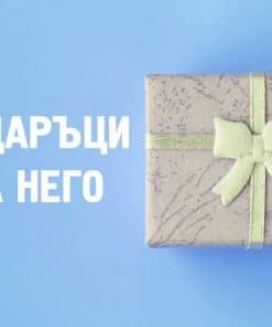 Подаръци за мъже - баща, брат, съпруг или гадже