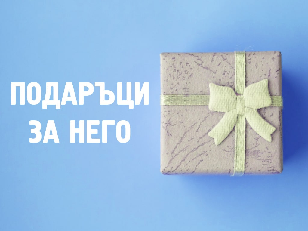 Подаръци за мъже